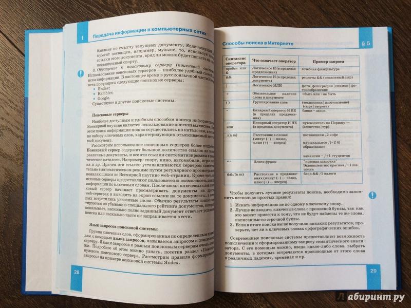 класса информатике гдз по учебник семакин 8