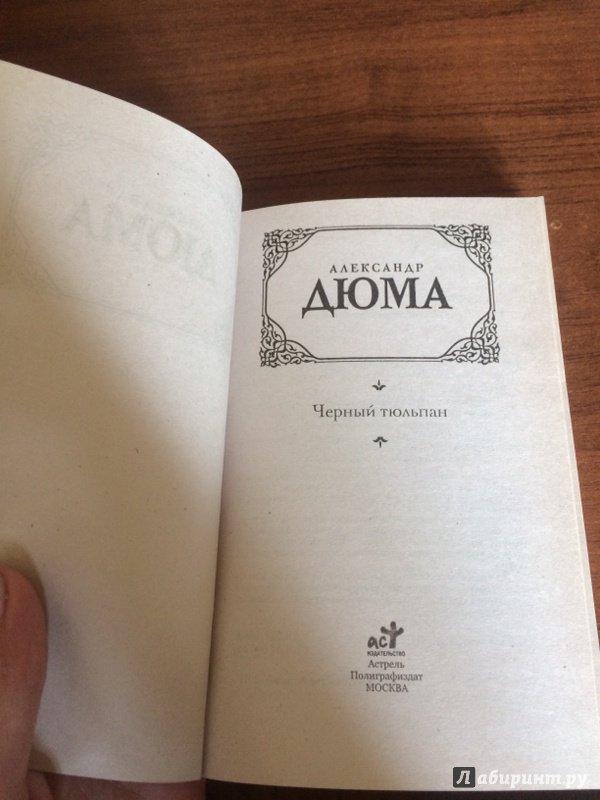 Черный Тюльпан Книга Про Проститутку