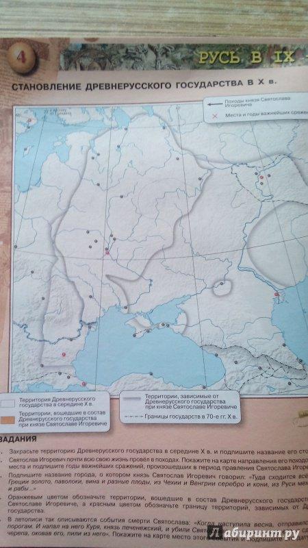 Артасов 6 по гдз россии класс истории картам контурным
