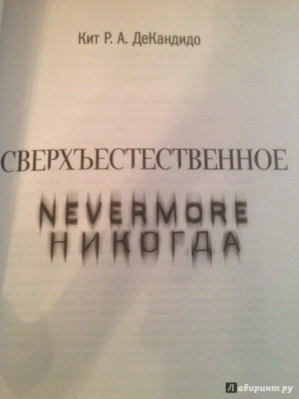 кит р а декандидо сверхъестественное nevermore никогда