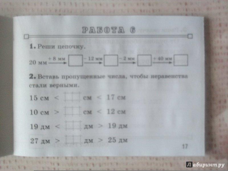 Кузнецова: математика величины и единицы их измерения 4 класс скачать