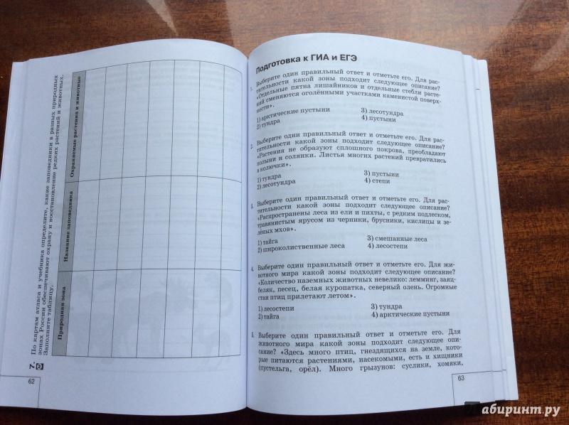 География Решебник 5 Класс Баринова Фгос