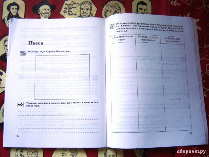решебник по литературе 6 класс под редакцией м. б.лодыгина