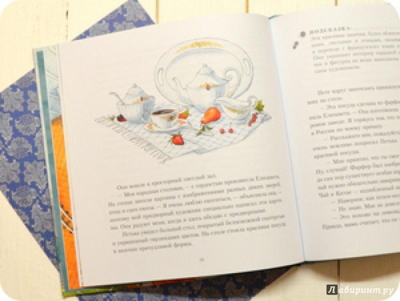 Иллюстрация 15 из 19 для Волшебный калейдоскоп, или Удивительное путешествие Пети в страну Историю - Ирада Вовненко | Лабиринт - книги. Источник: anne-d-autriche