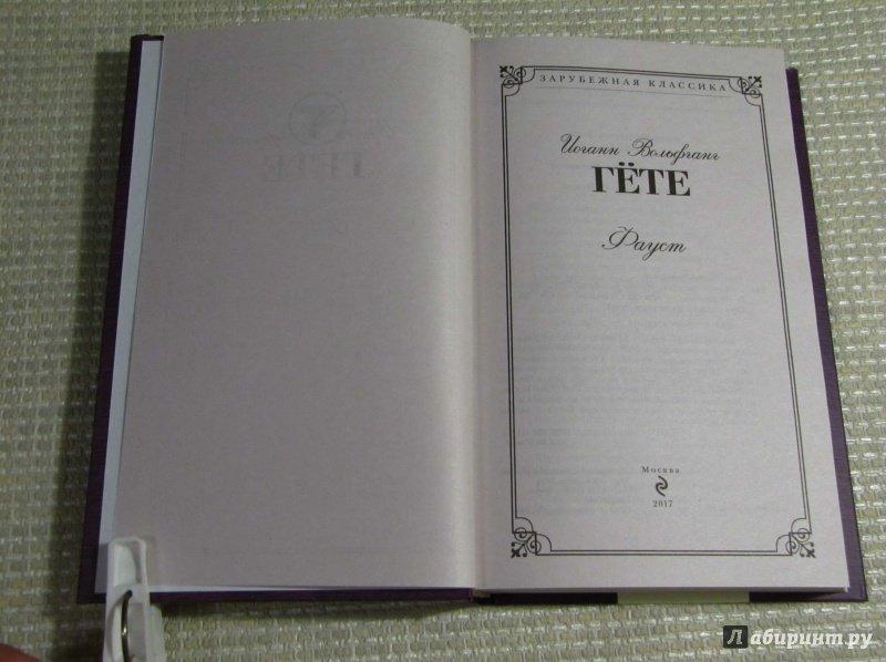 Иллюстрация 24 из 52 для Фауст - Иоганн Гете | Лабиринт - книги. Источник: leo tolstoy