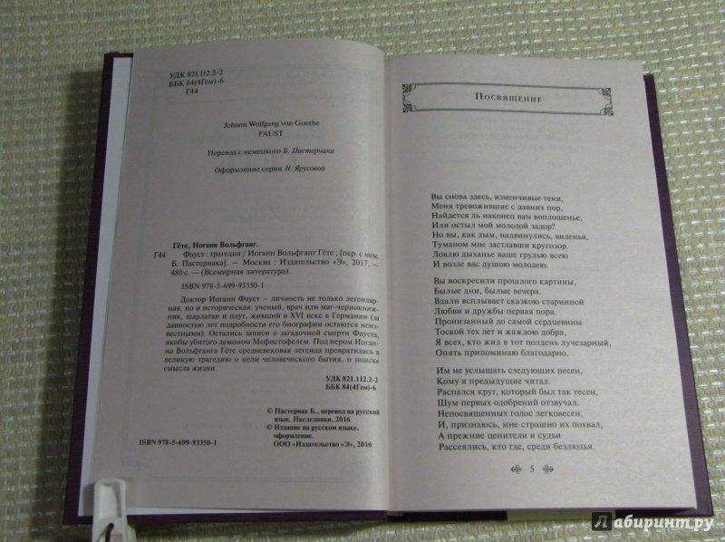 Иллюстрация 25 из 52 для Фауст - Иоганн Гете | Лабиринт - книги. Источник: leo tolstoy
