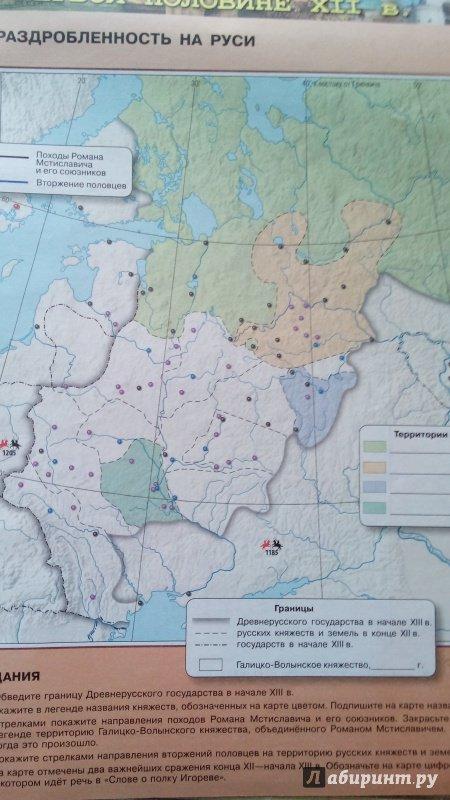 гдз по истории россии 6 класс контурные карты история россии дрофа 2019
