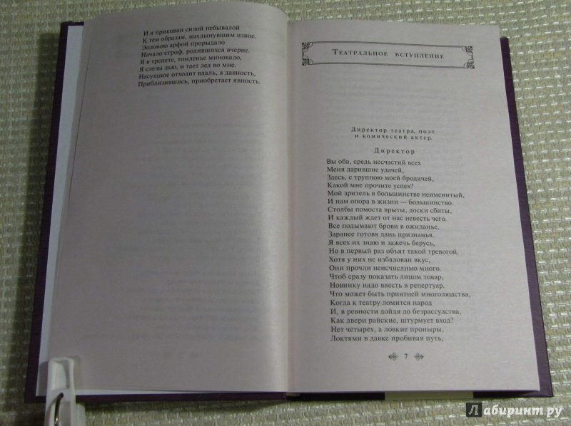 Иллюстрация 26 из 52 для Фауст - Иоганн Гете | Лабиринт - книги. Источник: leo tolstoy