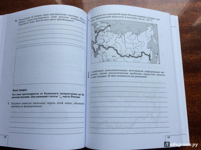 гдз класс география 8 учебник баринова i