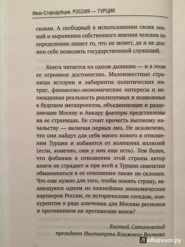 СТАРОДУБЦЕВ 500 ЛЕТ БЕСПОКОЙНОГО СОСЕДСТВА СКАЧАТЬ БЕСПЛАТНО