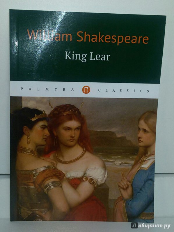 the evil things in the play king lear by william shakespeare Free essay on king lear good vs evil good vs evil in the king lear play, shakespeare creates many it is featured in king lear by william shakespeare.