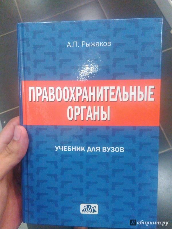 Суд и правоохранительные органы. Учебник для вузов. 2-е издание.