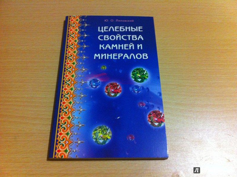 Иллюстрация 4 из 13 для Целебные свойства камней и минералов - Юрий Липовский   Лабиринт - книги. Источник: Nina