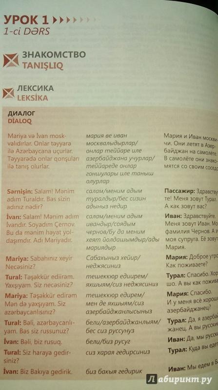Гдз По Азербайджанскому Языку