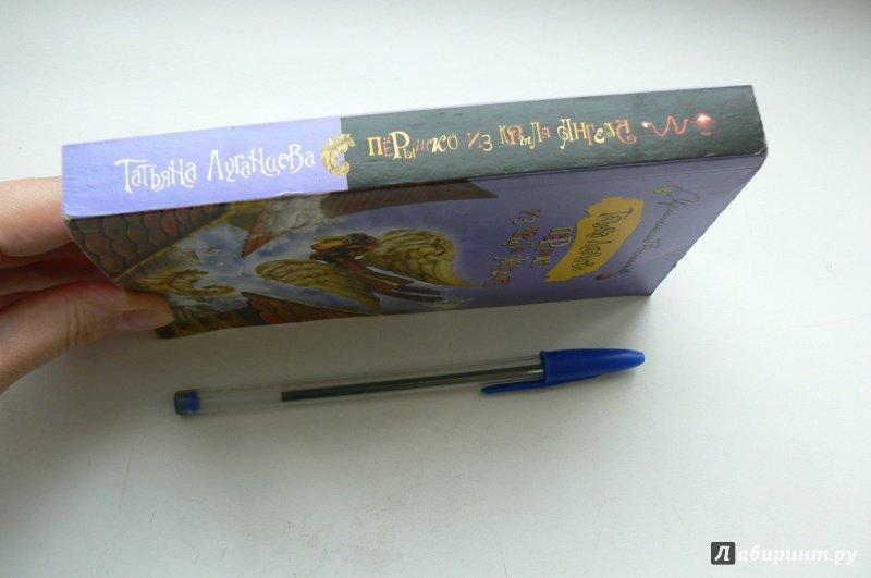 Иллюстрация 1 из 4 для Перышко из крыла ангела - Татьяна Луганцева | Лабиринт - книги. Источник: Марина