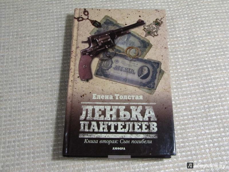 ЕЛЕНА ТОЛСТАЯ ЛЕНЬКА ПАНТЕЛЕЕВ 2 КНИГА СКАЧАТЬ БЕСПЛАТНО