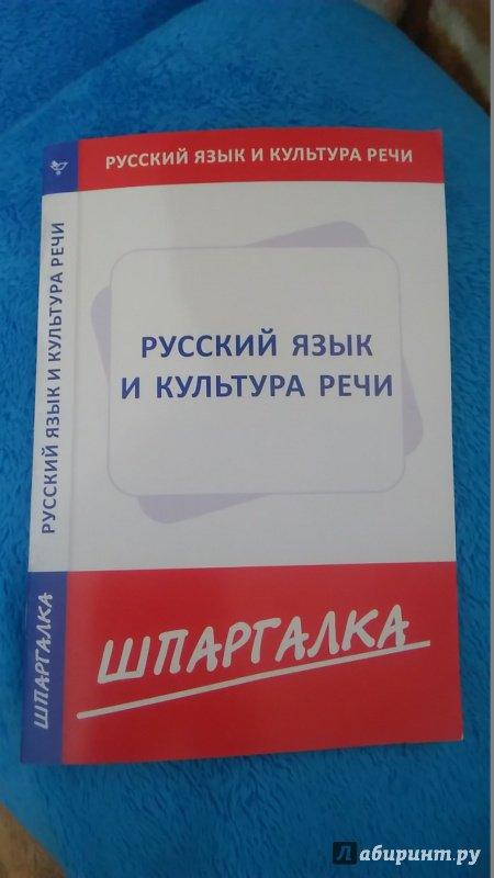 Шпаргалки по русскому языку для абитуриентов