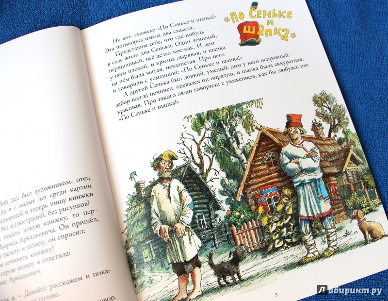 Иллюстрация 84 из 89 для Дело в шляпе - Наталья Кончаловская | Лабиринт - книги. Источник: Анна К.