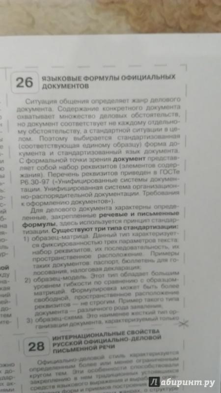 Методики русского по и шпаргалка литературы языка