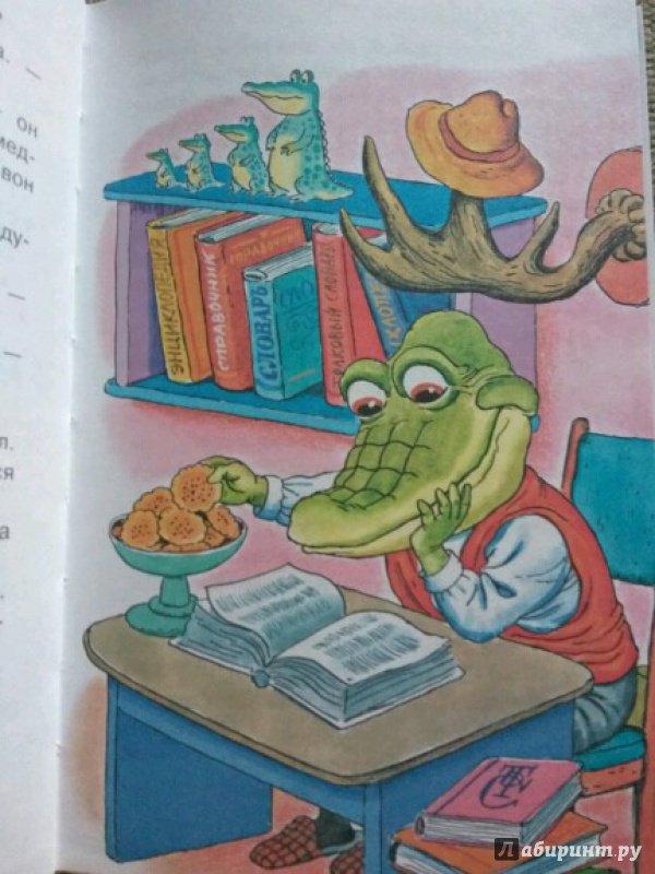 Иллюстрация 32 из 41 для Крокодил Гена и его друзья - Эдуард Успенский | Лабиринт - книги. Источник: Китанина Анастасия