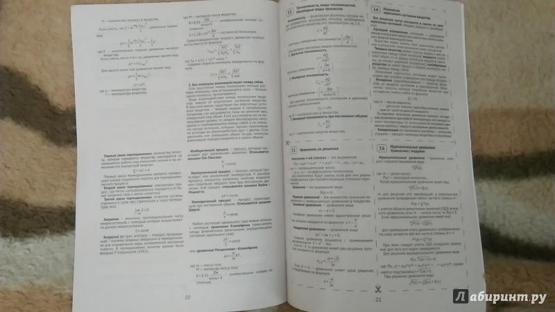Шпаргалка по физической химии