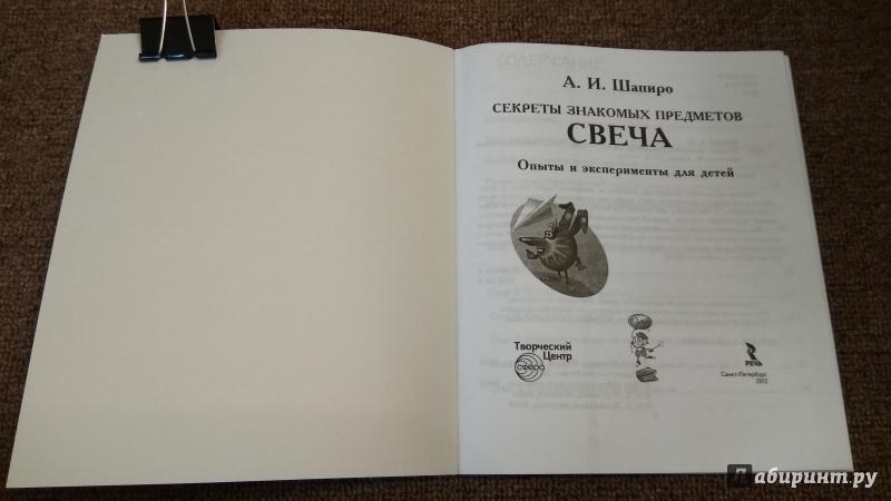 А.и.шапиро Секреты Знакомых Предметов