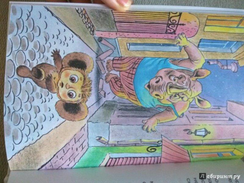 Иллюстрация 34 из 35 для Крокодил Гена и его друзья - Эдуард Успенский | Лабиринт - книги. Источник: Китанина Анастасия