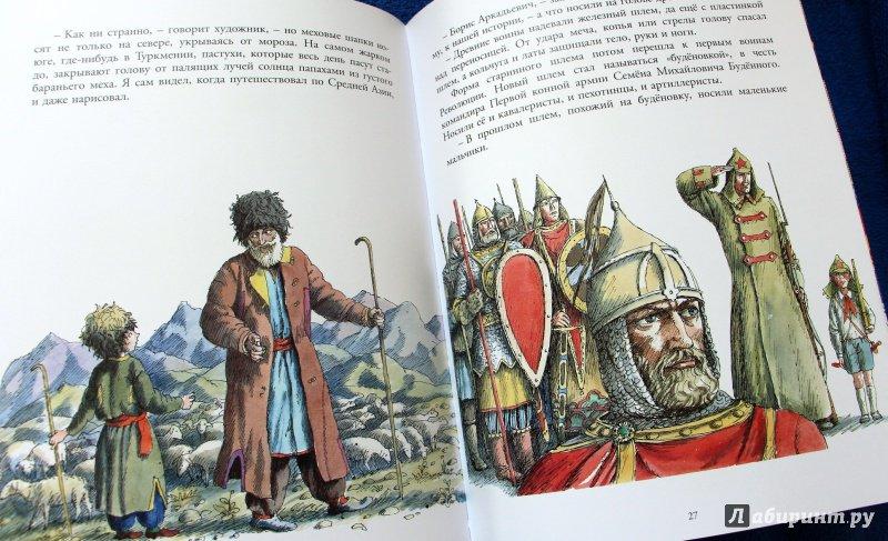 Иллюстрация 89 из 89 для Дело в шляпе - Наталья Кончаловская   Лабиринт - книги. Источник: Анна К.