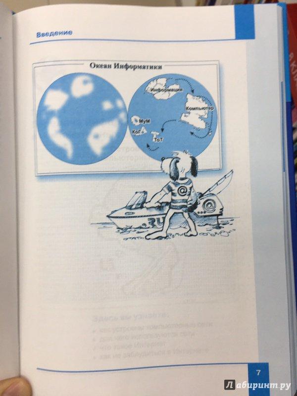 Гдз Информатика 8 Класс Учебник Семакин Русаков