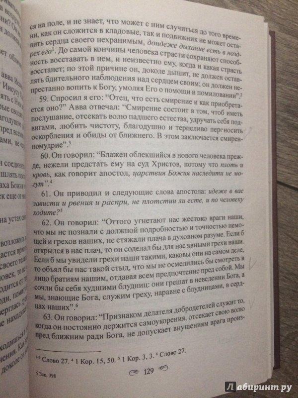 Иллюстрация 20 из 21 для Отечник - Игнатий Святитель | Лабиринт - книги. Источник: Светлана