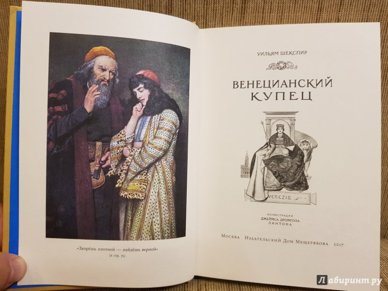 the portrayal of the character of shylock in the play the merchant of venice by william shakespeare 2018-9-14  the merchant of venice, comedy by english playwright william shakespeare, written around 1596 is regarded by some scholars as the strongest and most successful of shakespeare.