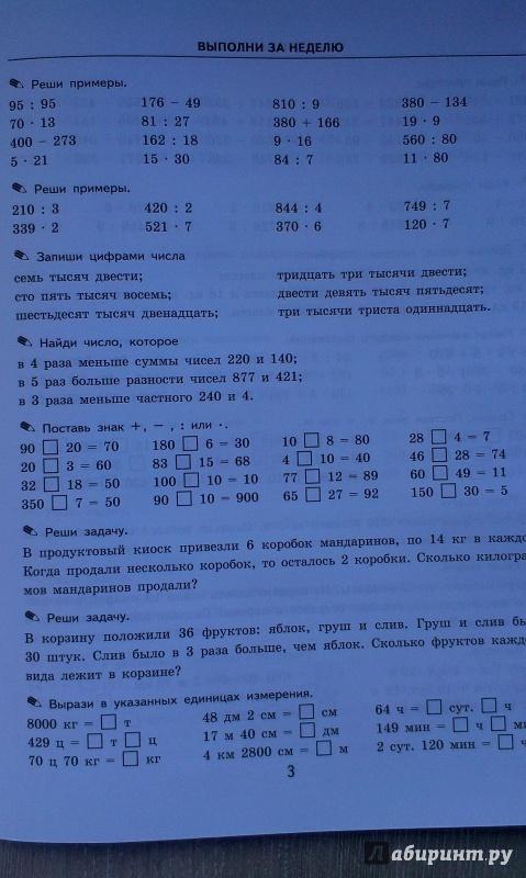 Иллюстрация 10 из 29 для Математика. 4 класс. Тренировочные примеры. Задания для повторения и закрепления. ФГОС - Марта Кузнецова | Лабиринт - книги. Источник: Юта