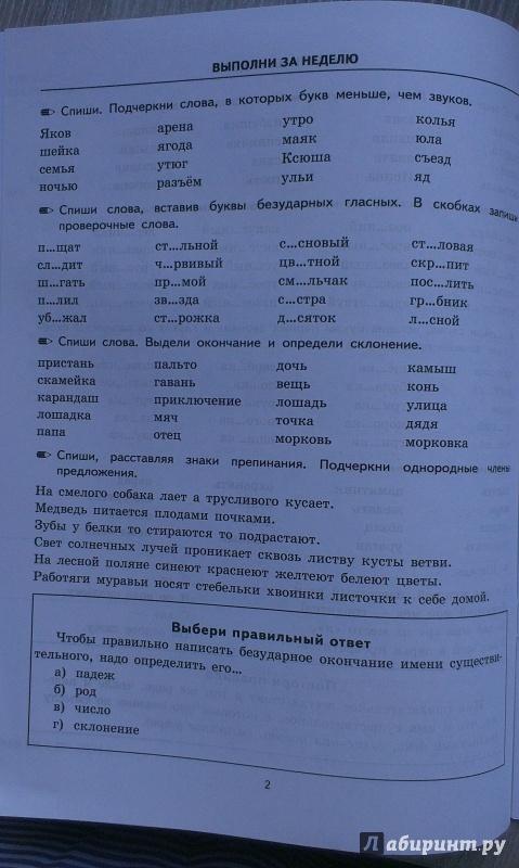опять кузнецова тренировочные задания по русскому языку 2 класс Температура Уссурийске