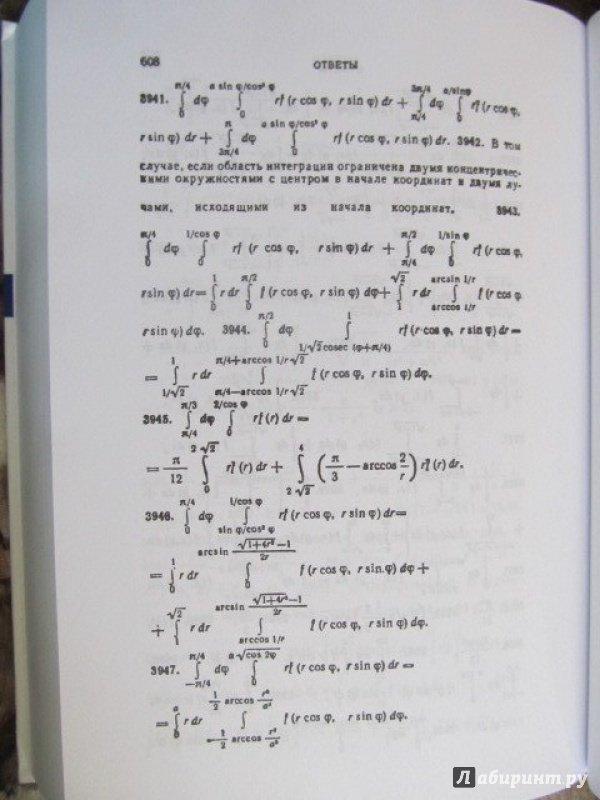 демидовича задачник по математике