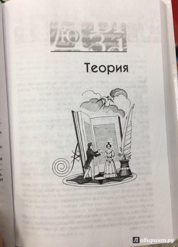гдз русскому 10 класс бабайцева