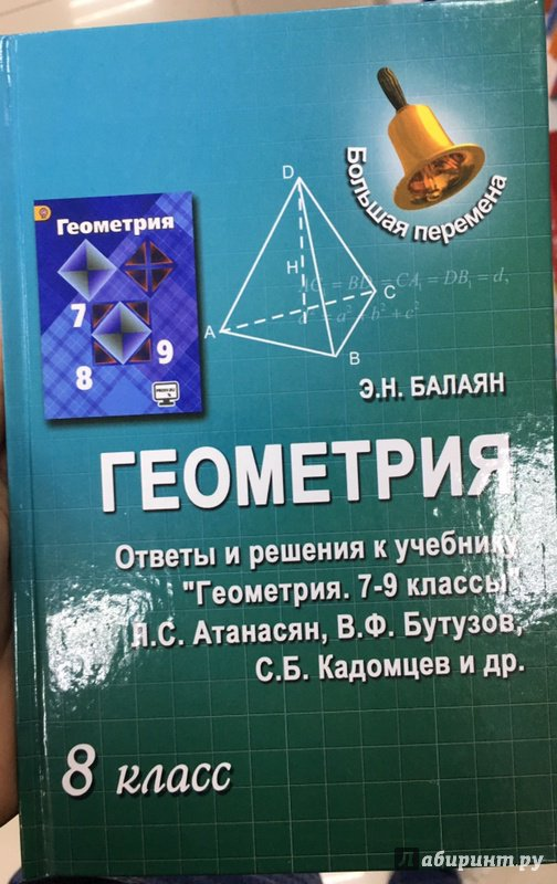 Геометрия Книга Решебник