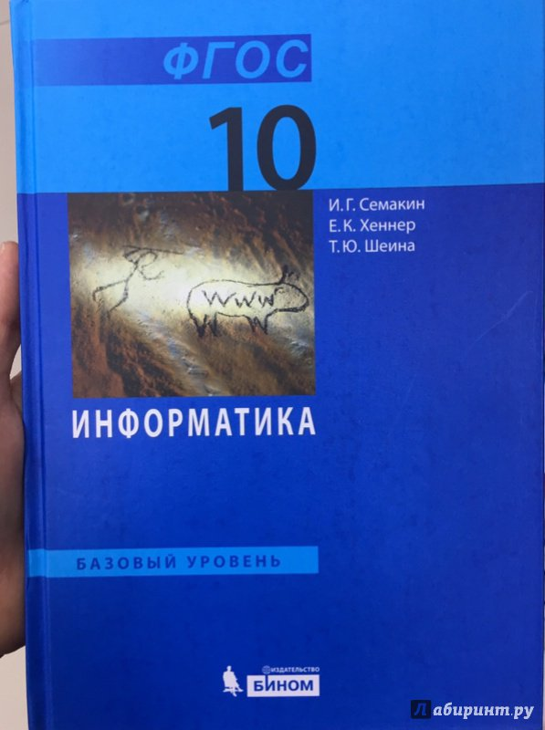 Информатику класс 10 на семакин гдз