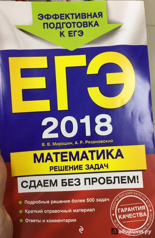 по рязановский огэ 2018 гдз математике