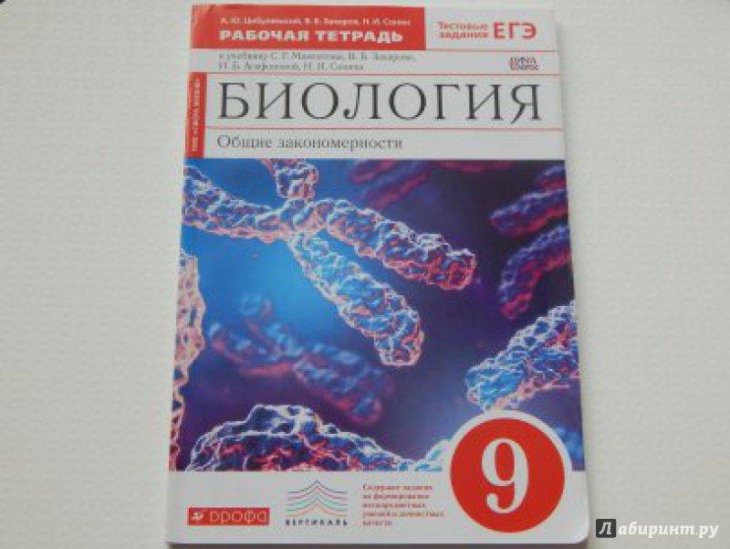 9 тетрадь биология кл рабочая гдз