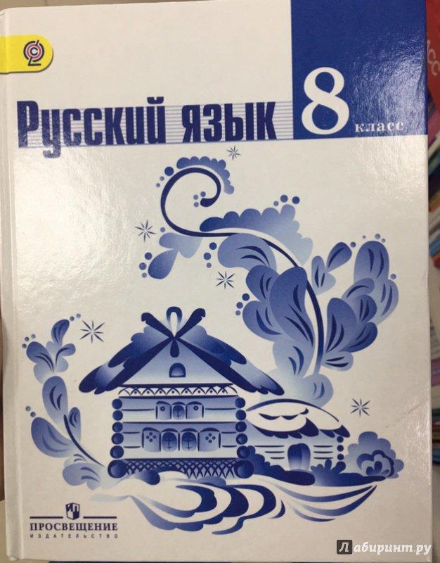 2018 8 гдз ладыженская язык учебник класс русский новый