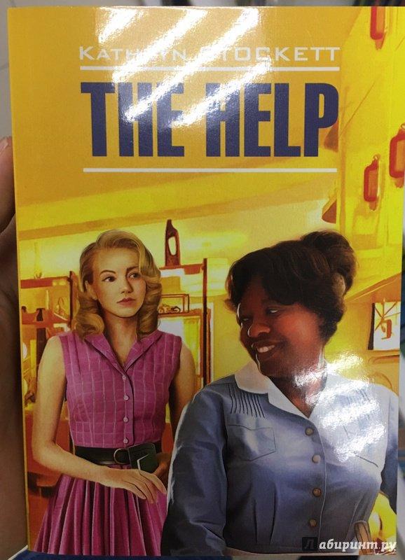 essays on the help by kathryn stockett