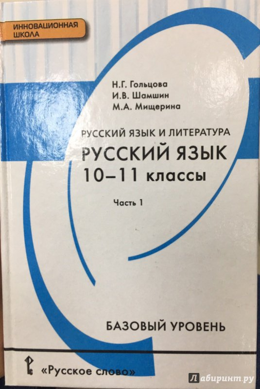 гдз по русскому 10-11 класс гольцова 2018 1 часть базовый уровень