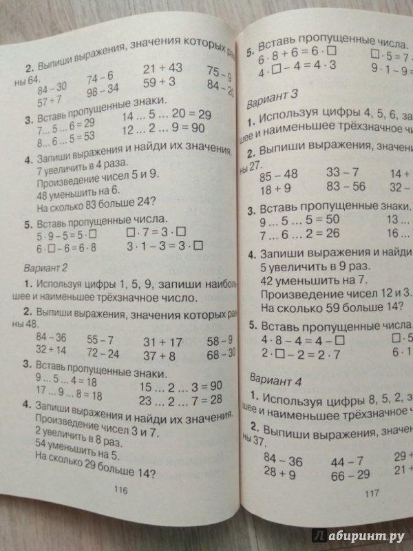 из для Контрольные работы по математике классы  Иллюстрация 19 из 21 для Контрольные работы по математике 1 4 классы Наталия Истомина Лабиринт книги