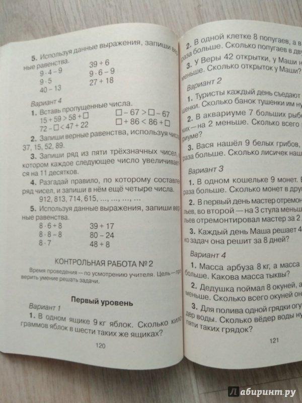 из для Контрольные работы по математике классы  Иллюстрация 21 из 21 для Контрольные работы по математике 1 4 классы Наталия Истомина Лабиринт книги