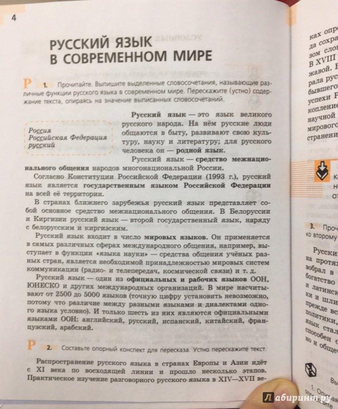 Учебник 8 класс 2018 русский новый гдз ладыженская язык