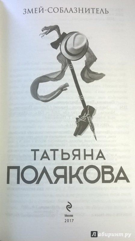 Читать онлайн книгу поляковой змей искуситель