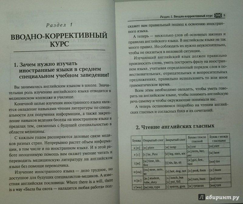 гдз пособие по английскому языку для медицинских училищ тылкина гдз