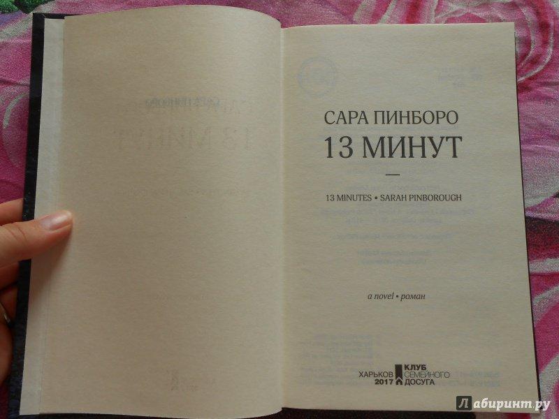 САРА ПИНБОРО 13 МИНУТ СКАЧАТЬ БЕСПЛАТНО