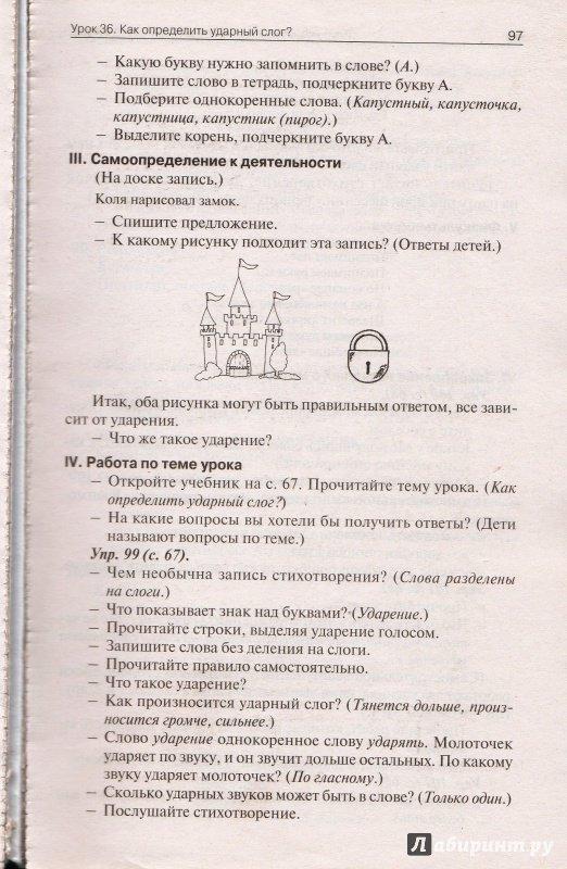 Поурочное планирование по русскому языку 2 класс умк школа россии