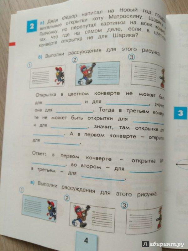 Решебник По Математике 4 Класс Логические Задачи Истомина